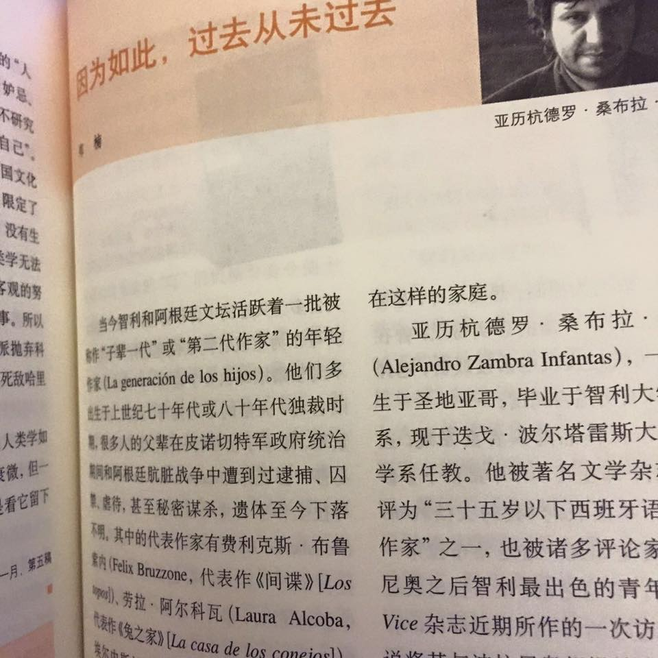 Nan Book Town Article